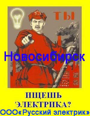 Электрик Новосибирск