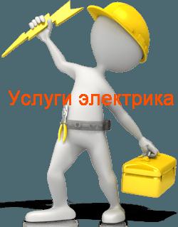 Услуги частного электрика Новосибирск. Частный электрик